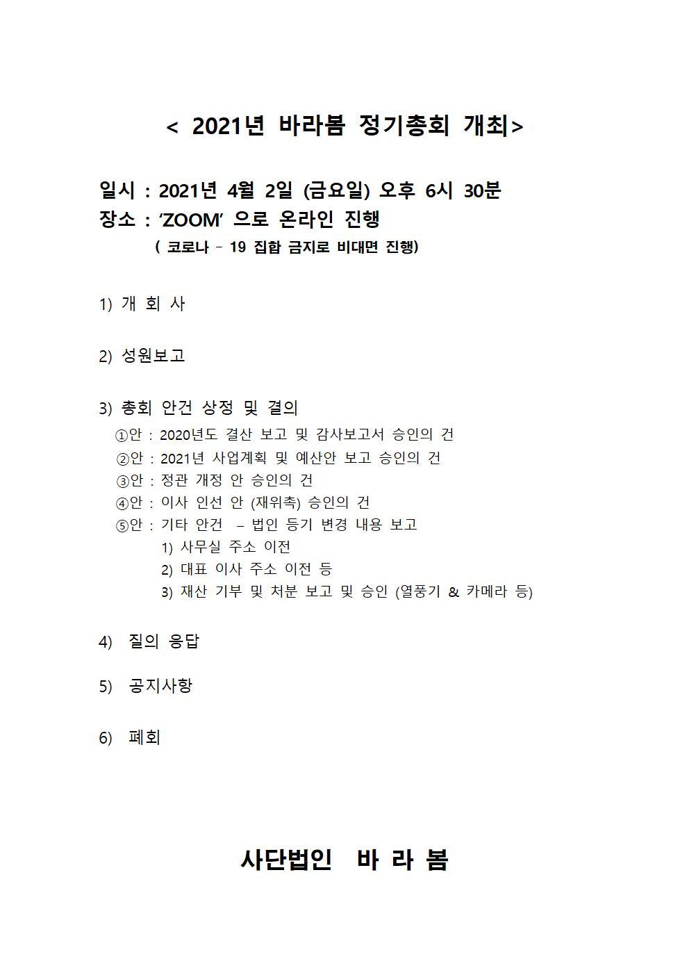 2021년 정기 총회 개최 공지 (4월2일 (금) 'ZOOM'으로 진행).jpg
