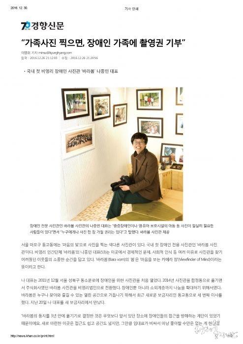 경향신문(16.12.26)-1.jpg
