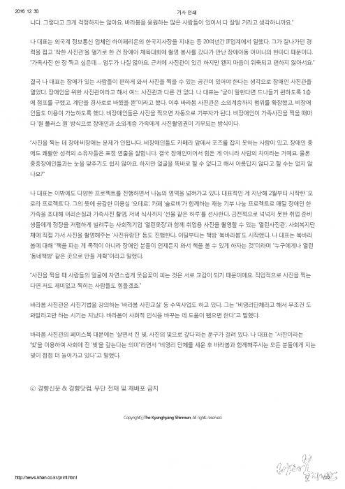 경향신문(16.12.26)-2.jpg